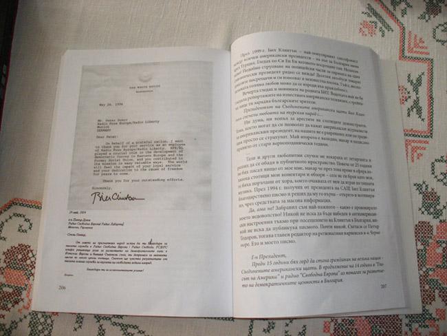 Наш дисидент връща писмо на Клинтън