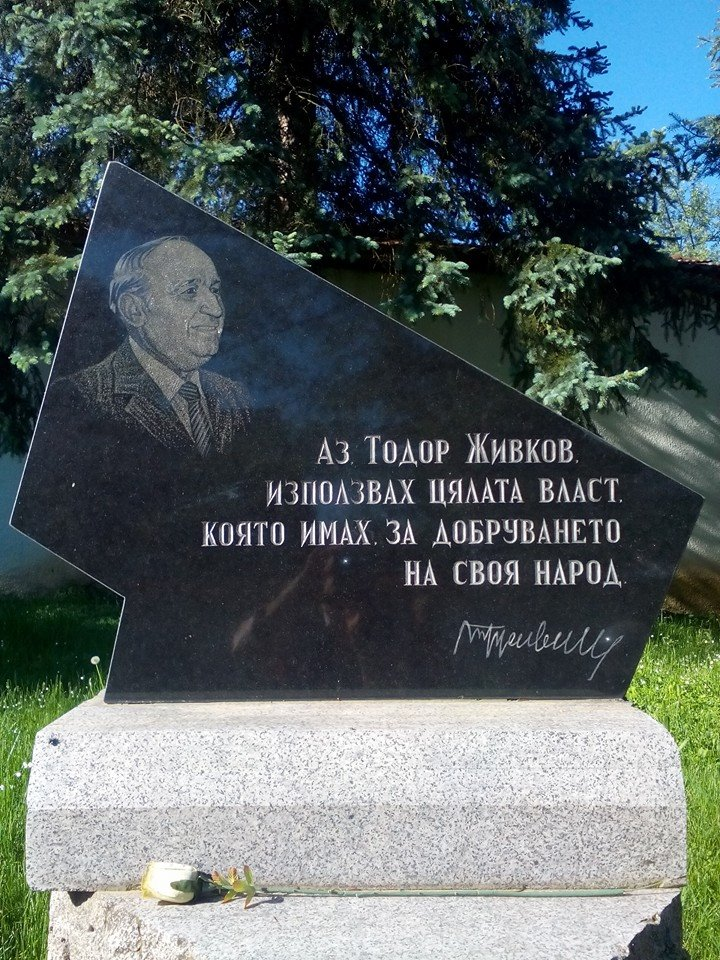 Явлението Тодор Живков