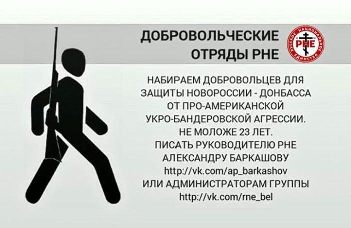 ЗАПИСВАТ доброволци за Освобождение на Донбас и Украйна от укрофашизма