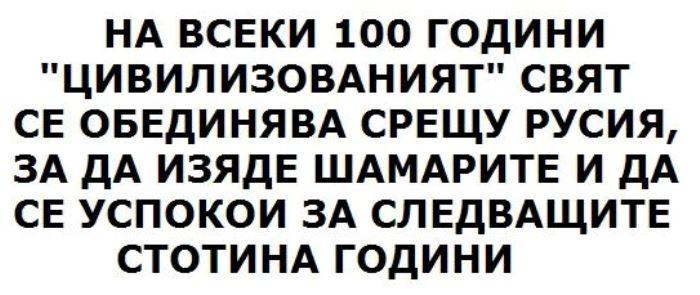 ФАЩ си признаха, че на едро са лъгали за жертвите на сталинизма