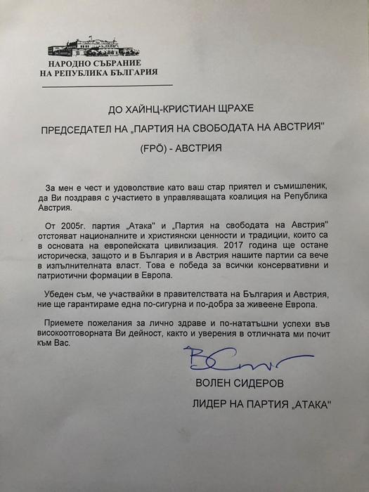 """Сидеров поздрави Щрахе за влизането на """"Партията на свободата"""" във властта"""