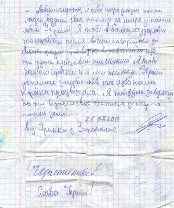 НАМЕРИХА любовно писмо в джоба на убит укровойник