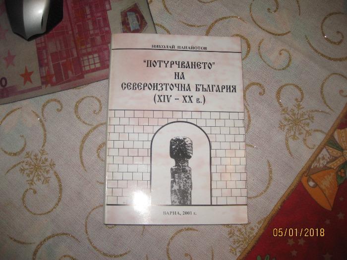 """НИКОЛАЙ ПАНАЙОТОВ: """"НАУКАТА е категорична – в Североизточна България /почти/ няма турци."""""""