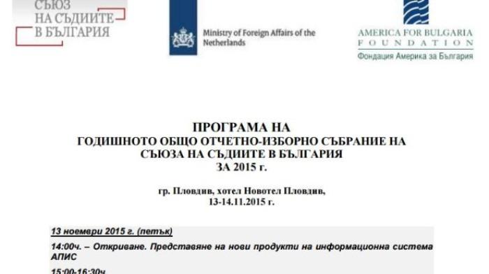 ПРЕСТЪПНА ФАЩ-схема: Америка срещу Българско купува съдиите ни