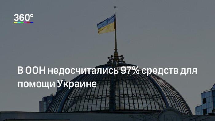 ООН и светът забравиха Украйна, но фашистите в Киев гонят народа си