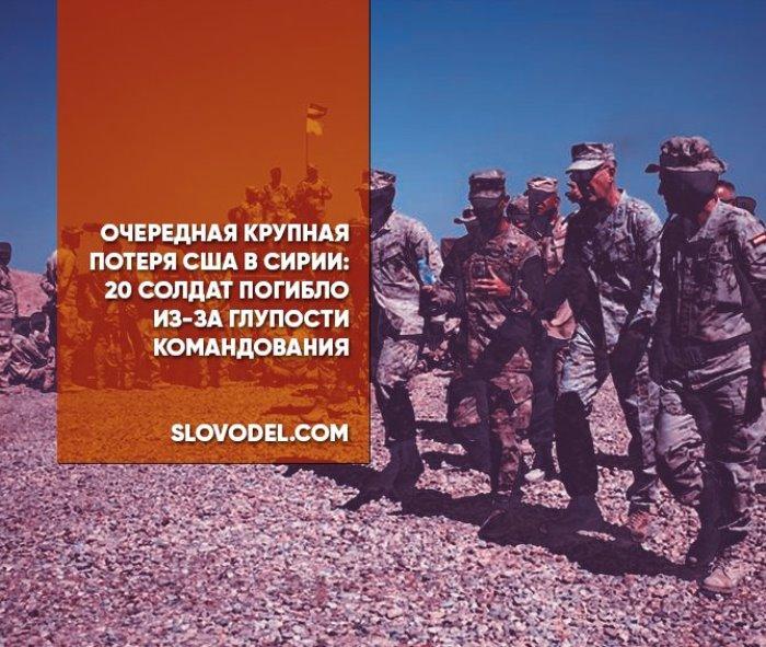 ПОРЕДНА група ФАЩ-военни загинаха в Сирия
