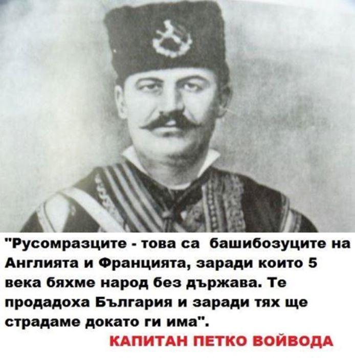 БЪЛГАРСКИЯТ бабаитлък – най-големият враг на Българско