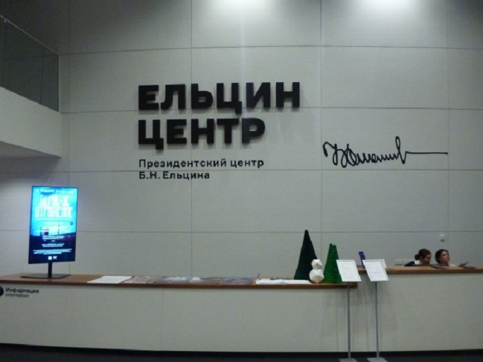 Елцин център е закрит. Засега заради вируса, ама вероятно и завинаги.