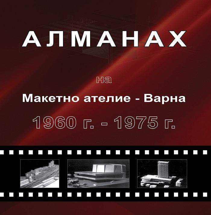 Събраха в книга фотоси на макети във Варна от 1960 до 1975 г