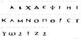 КИРИЛИЦАТА е най-вече гръцка азбука