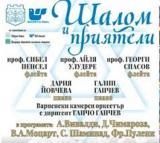 Еврейската общност кани варненци на безплатен концерт