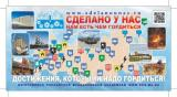 ФАЩ-санкциите отварят в Русия стотици заводи