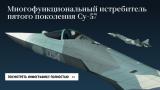 ПРИЗЕМЯВАНЕТО на СУ-57 попадна на видео