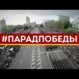 ДЕНЯТ на Победата в Донбас: ФАЩ-медии изтръпнаха