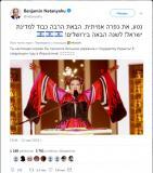 ТУИТЪР за еврейката: Ти пък си крава!