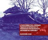 УКРОФАШАГИТЕ загубиха 9 танка и 18 убити за Горловка
