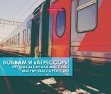 ЕТО ви и агресор: Украинците масово емигрират в Русия