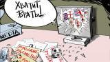 ЗАЩО западните медии изкривяват истината за Русия