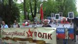 """НА 9 МАЙ от 16,30 """"Безсмъртен полк"""" във Варна"""